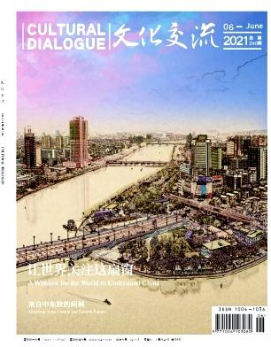 文化交流杂志