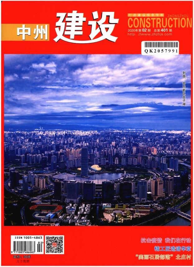 中州建设杂志