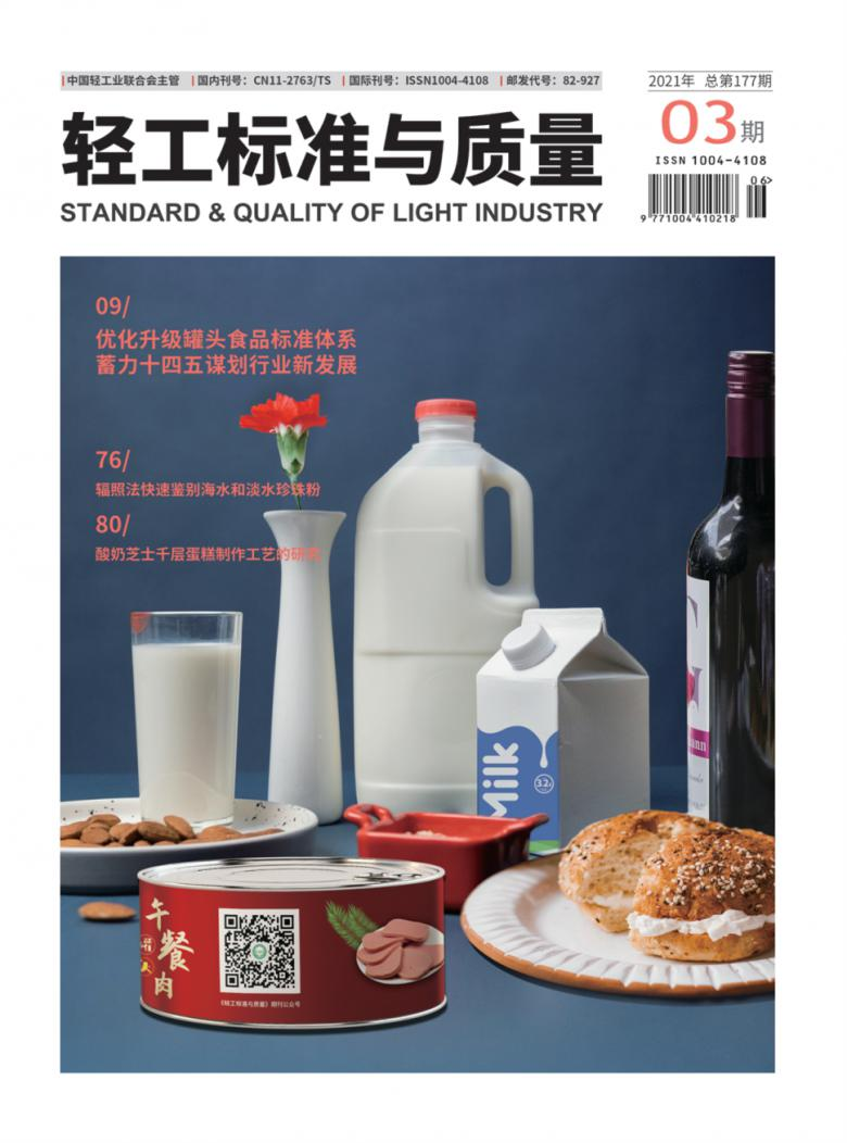 轻工标准与质量杂志