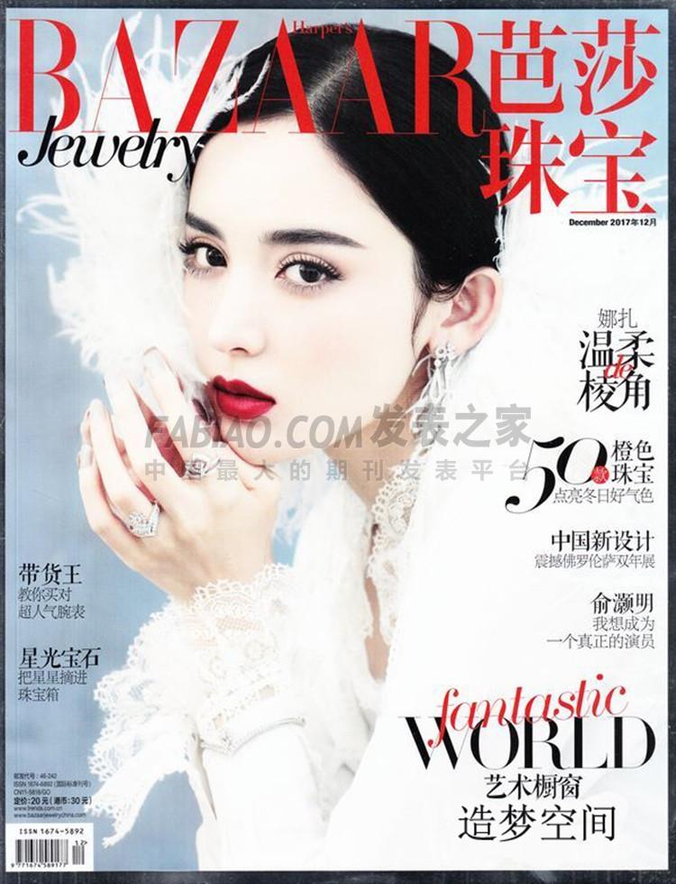 芭莎珠宝杂志