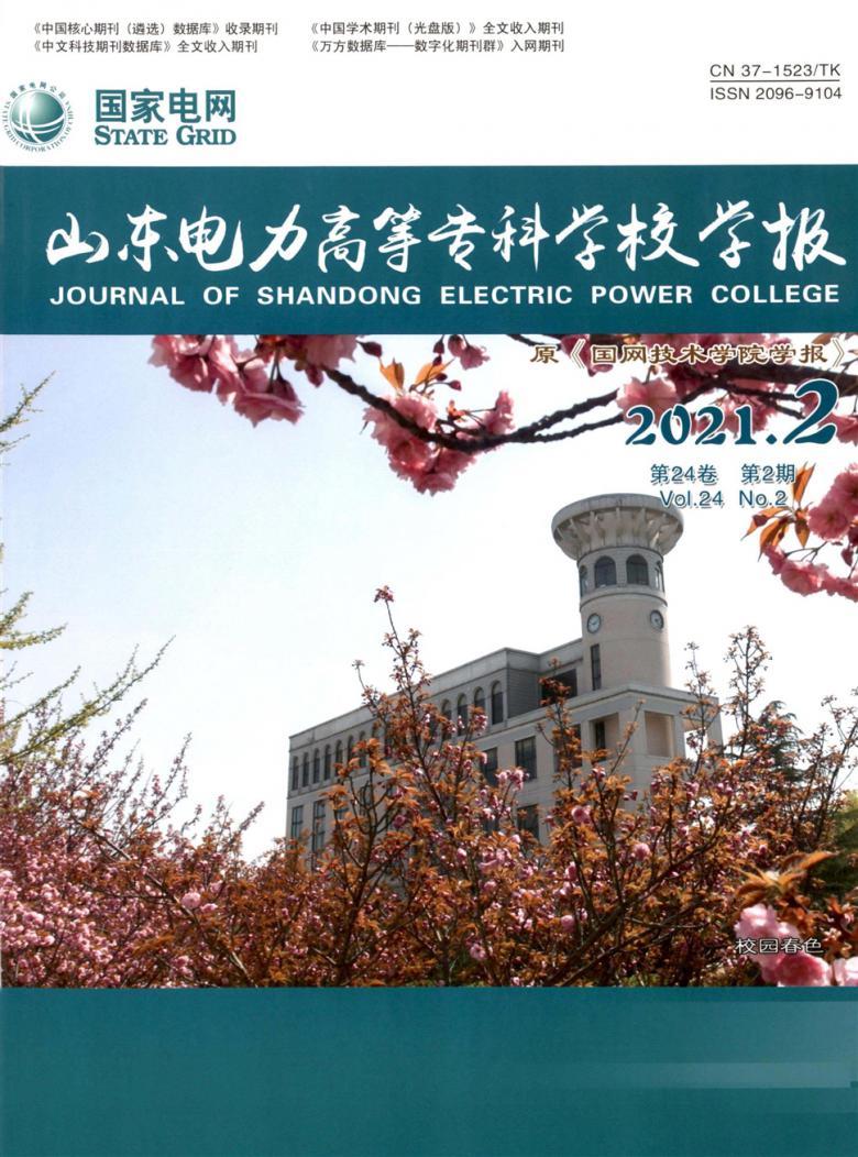 山东电力高等专科学校学报杂志