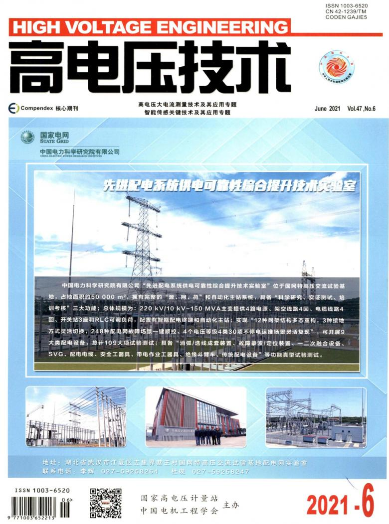 高电压技术杂志