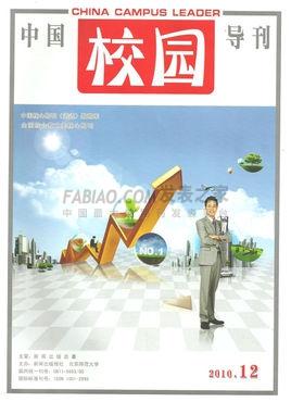 中国校园导刊杂志