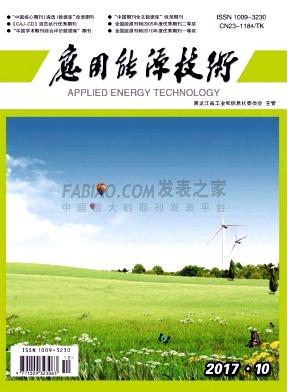 应用能源技术杂志