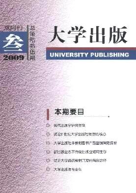 大学出版杂志