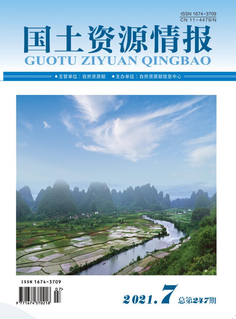 国土资源情报杂志