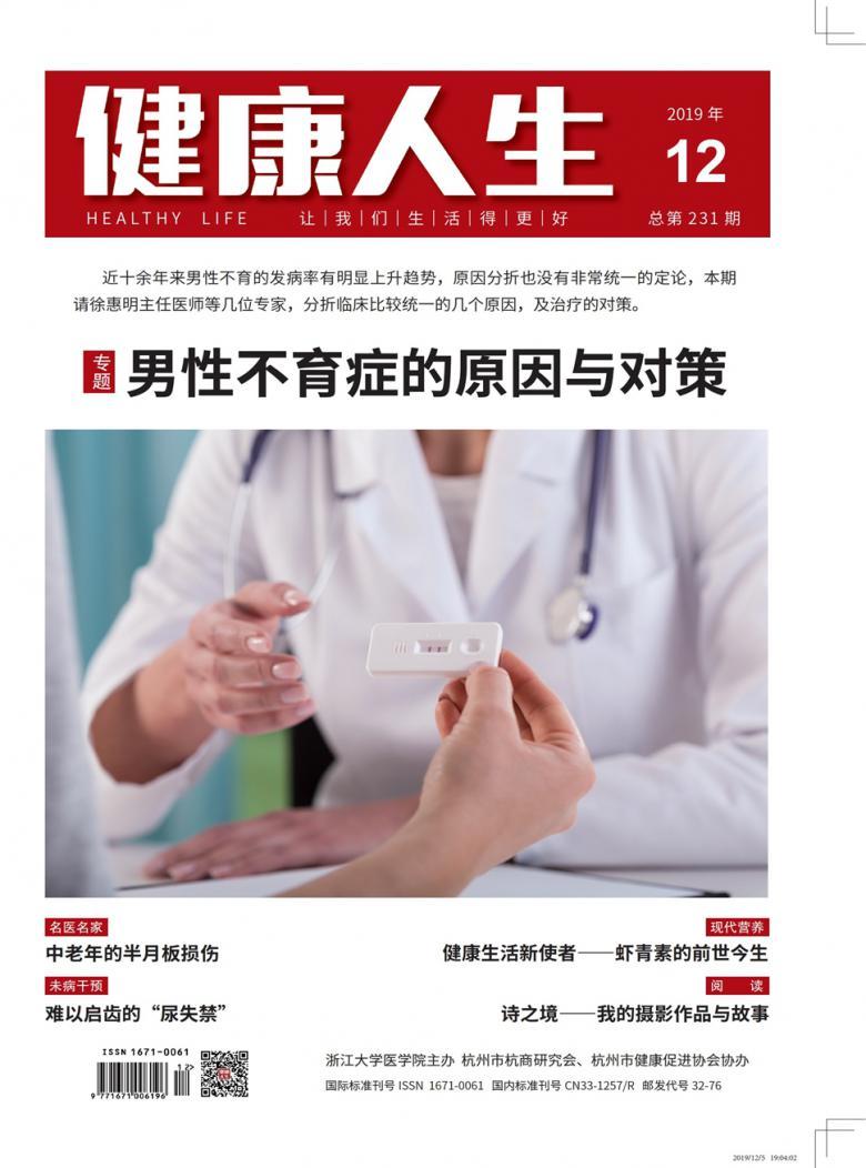 健康人生杂志