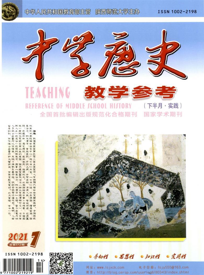 中学历史教学参考杂志