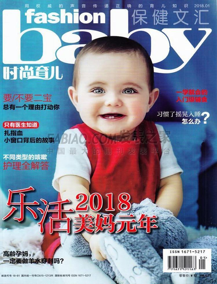 时尚育儿杂志