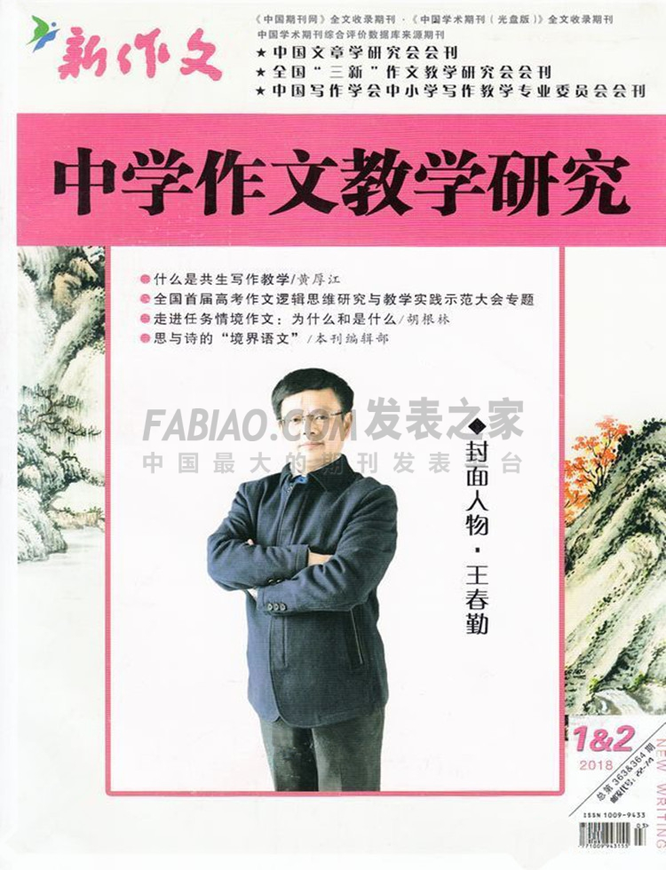 新作文杂志