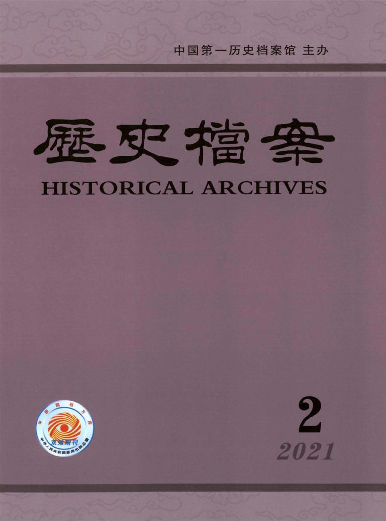 历史档案杂志