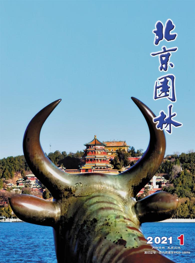 北京园林杂志
