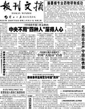报刊文摘杂志