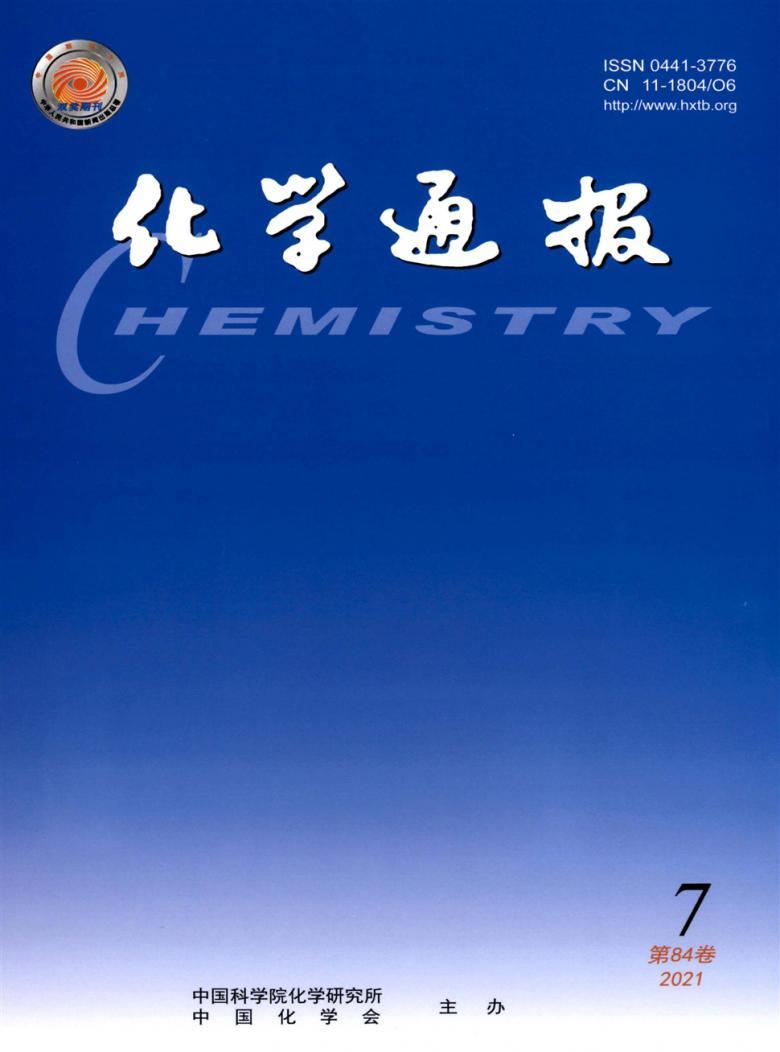 化学通报杂志