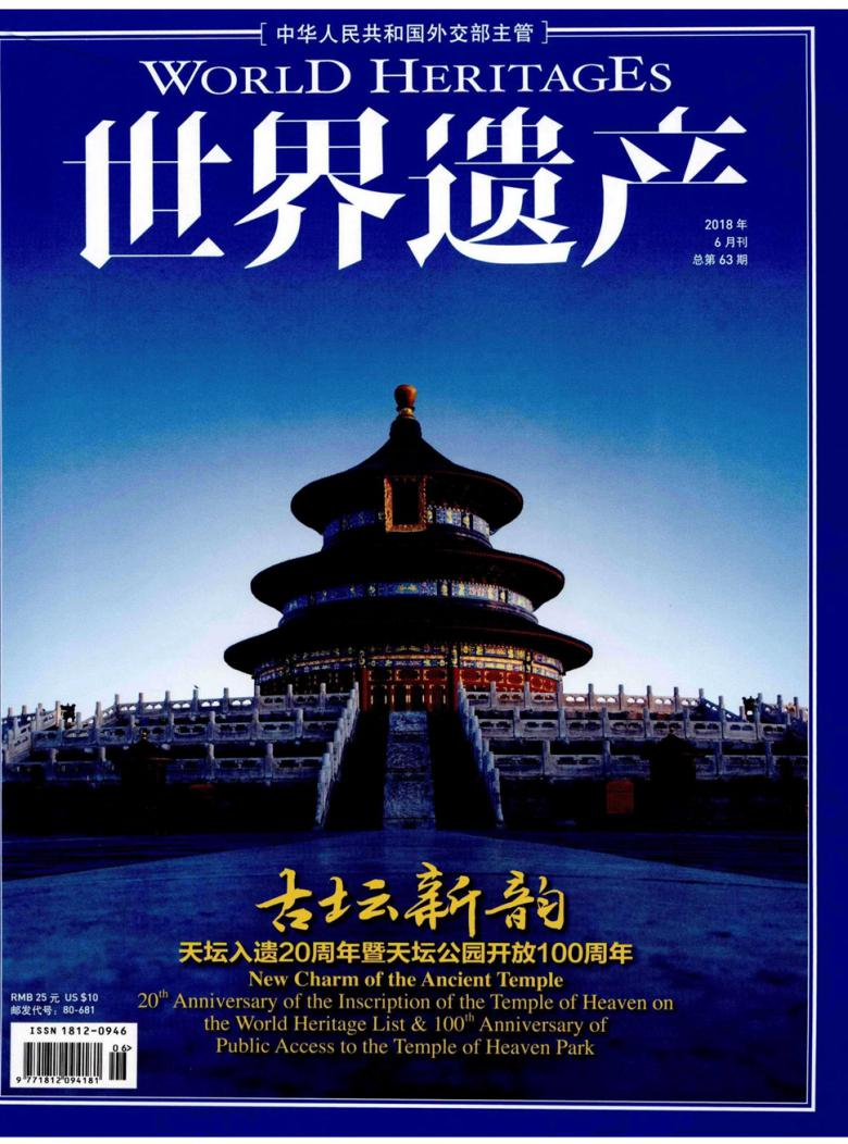 世界遗产杂志
