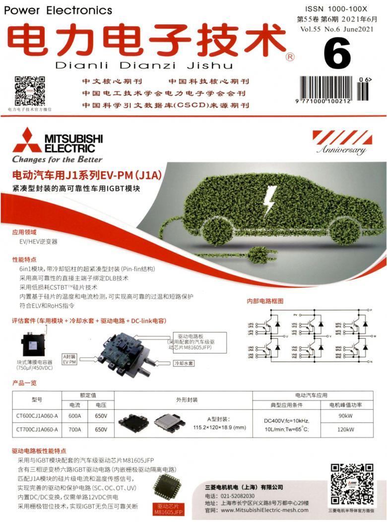 电力电子技术杂志
