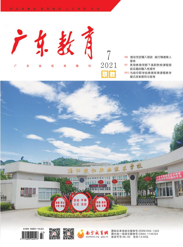 广东教育杂志