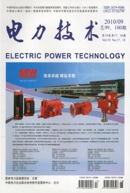 电力技术杂志