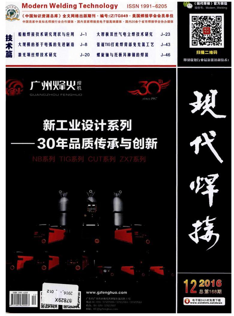 现代焊接杂志
