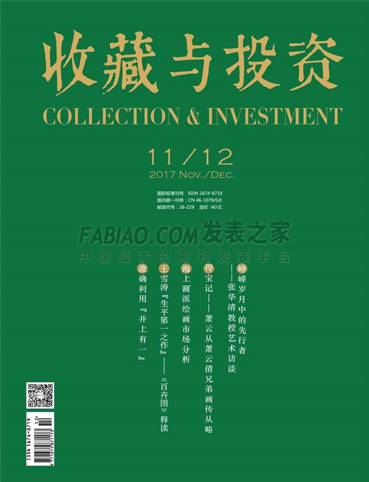 收藏与投资杂志