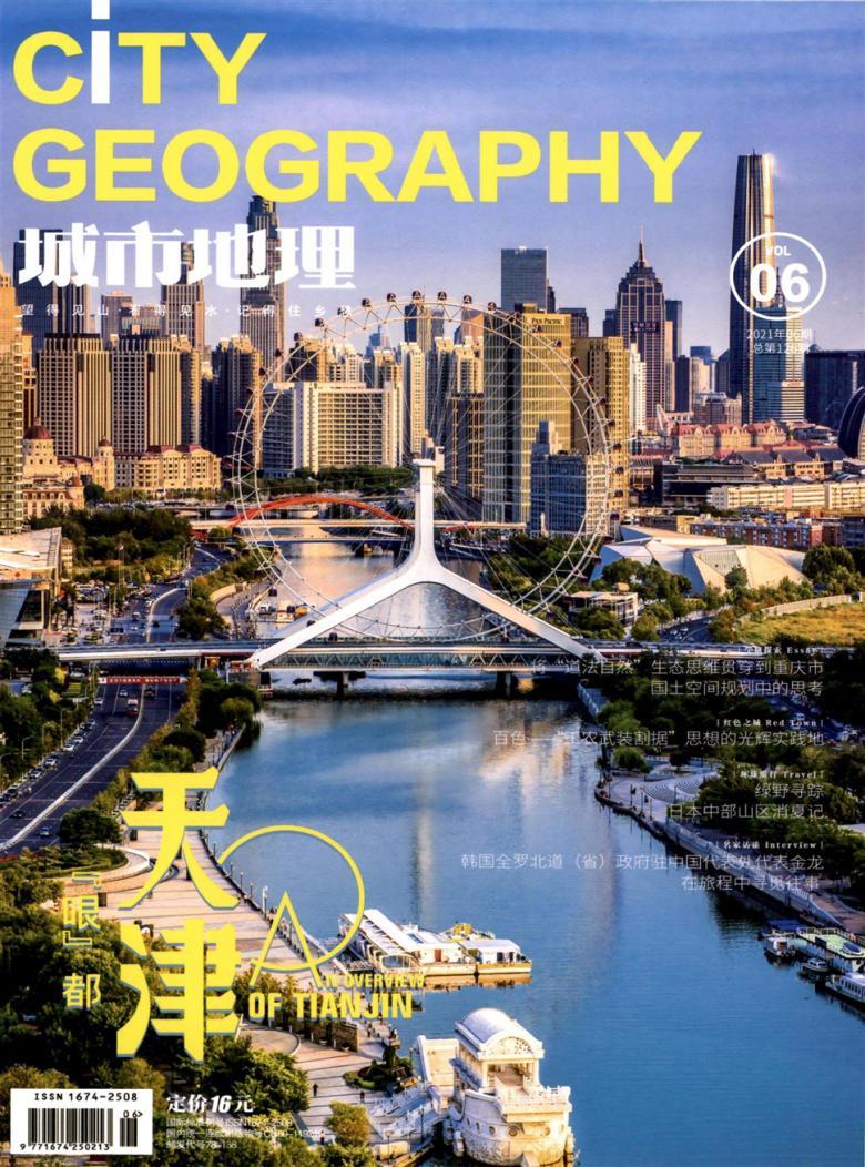 城市地理杂志