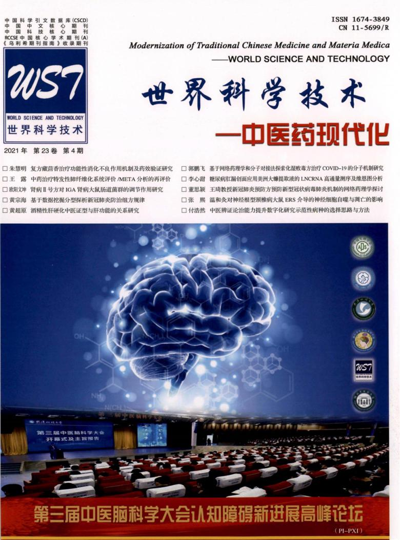 世界科学技术-中医药现代化杂志