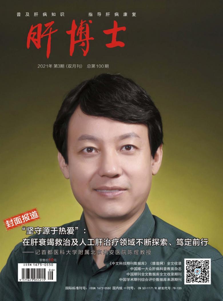 肝博士杂志