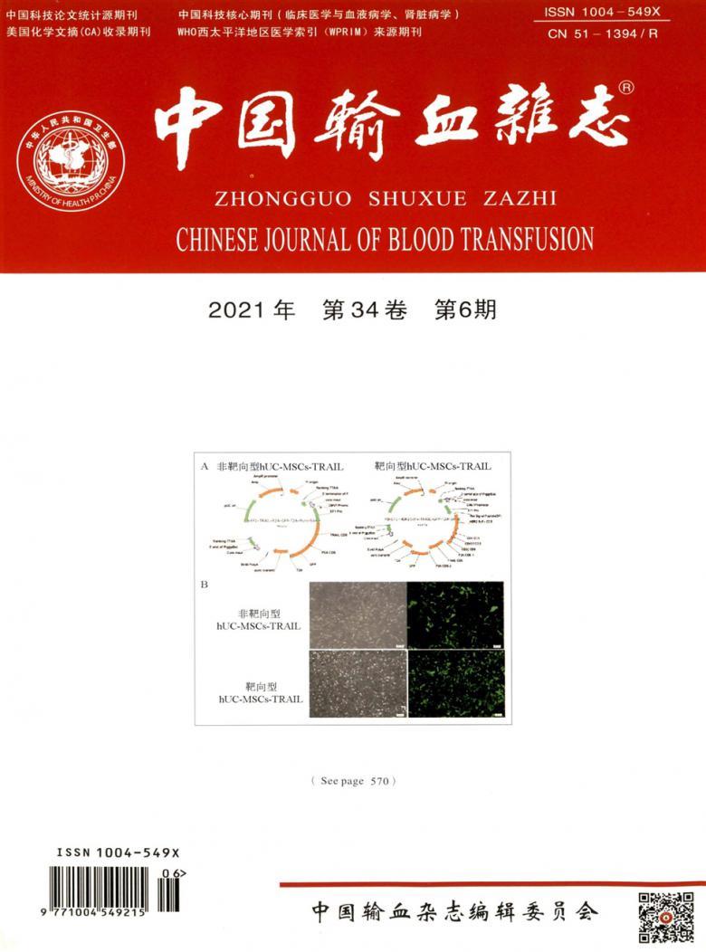 中国输血杂志
