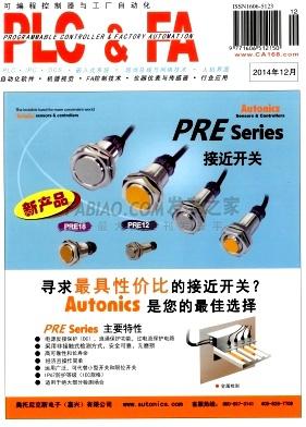 可编程控制器与工厂自动化杂志