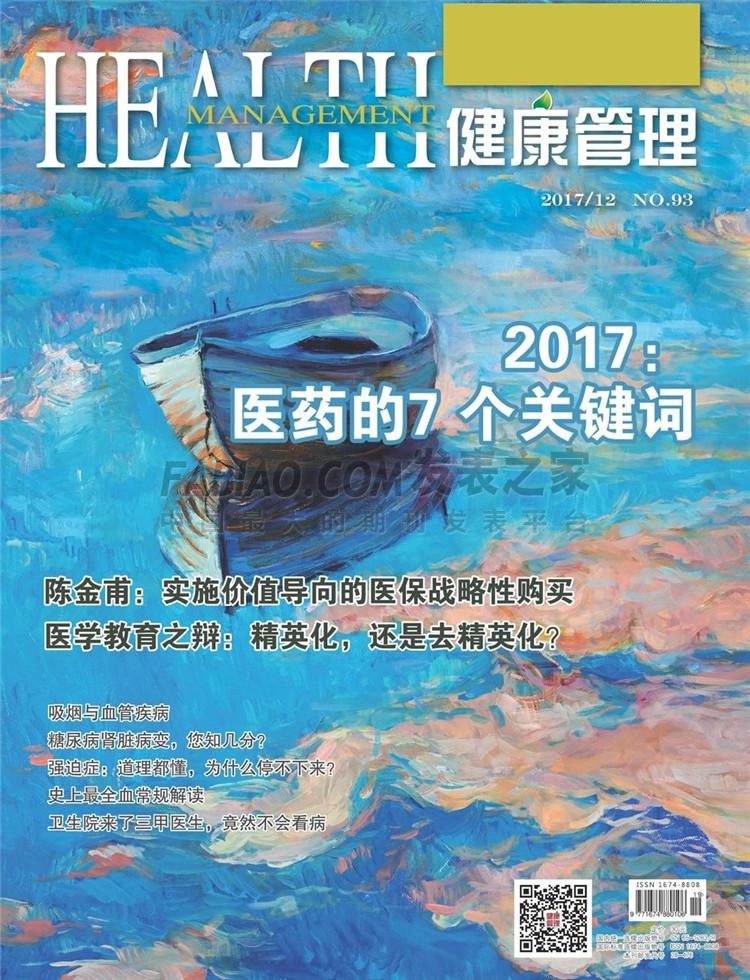 健康管理杂志