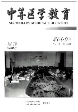 中等医学教育杂志