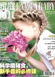 家庭.育儿杂志