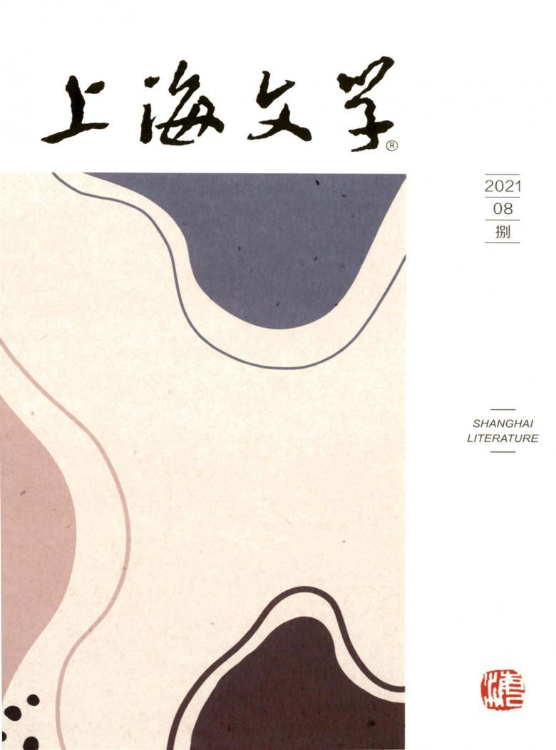 上海文学杂志
