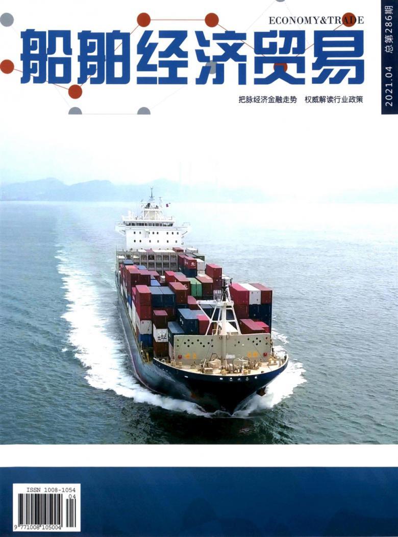 船舶经济贸易杂志
