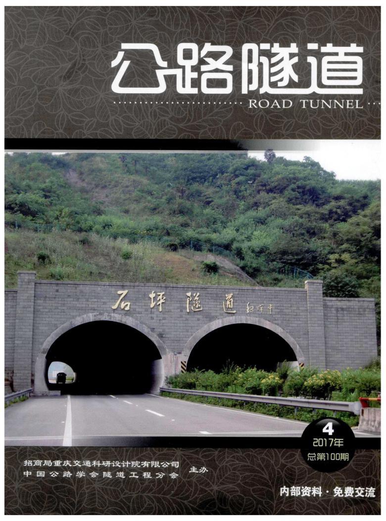 公路隧道杂志
