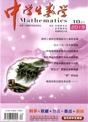 中学生数学杂志