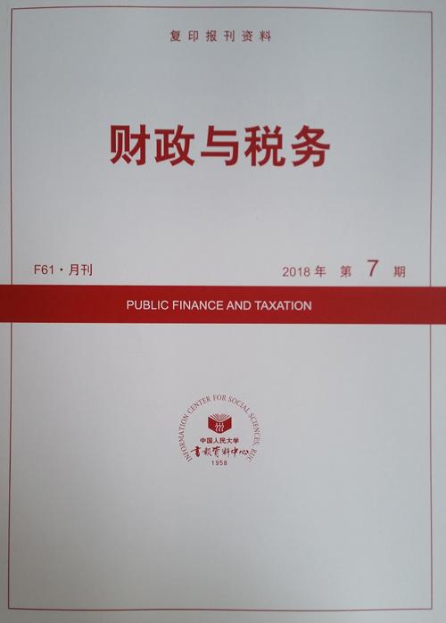 财政与税务杂志