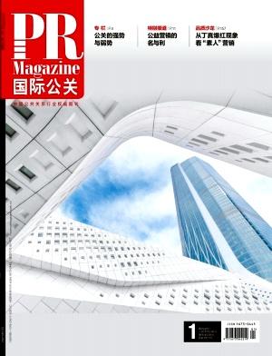 国际公关杂志