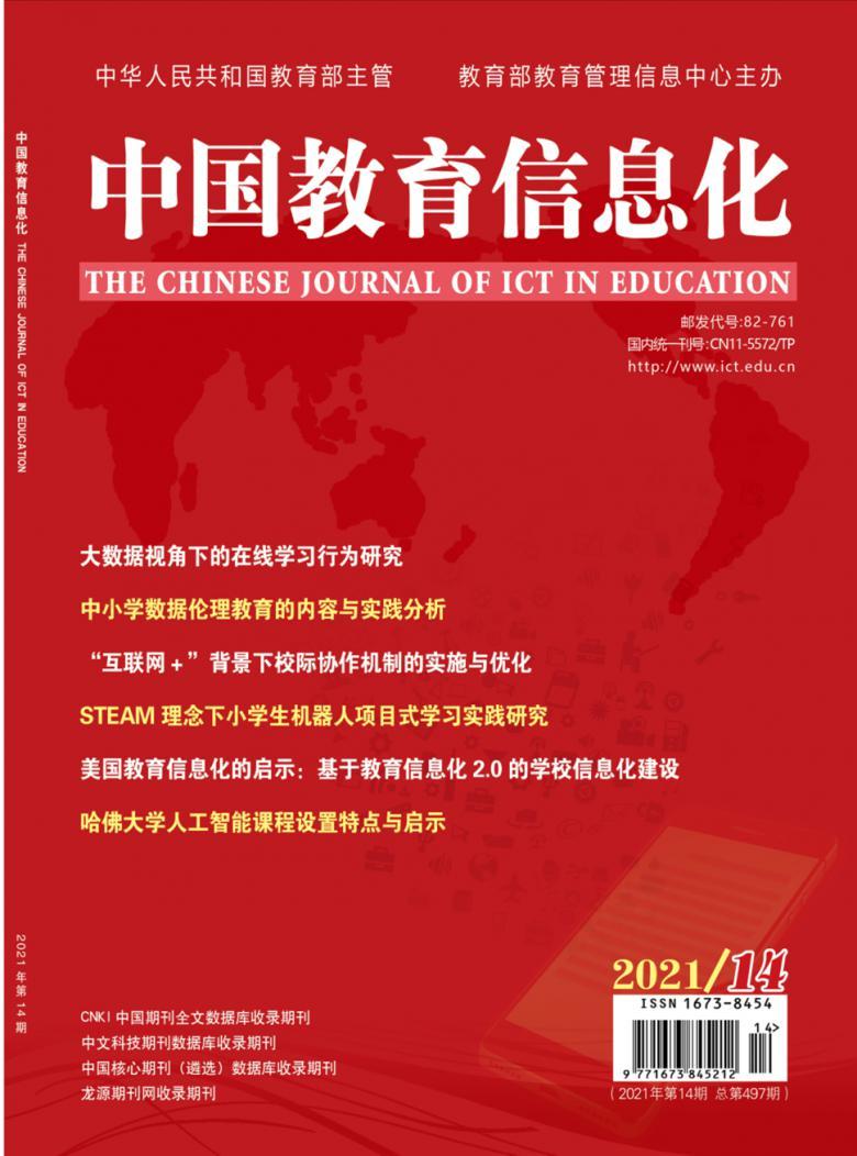 中国教育信息化杂志