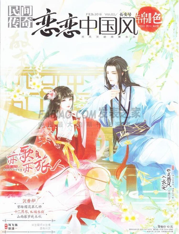 恋恋中国风杂志