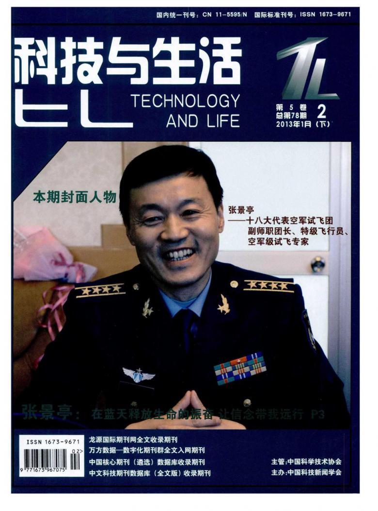 科技与生活杂志