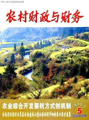 农村财政与财务杂志