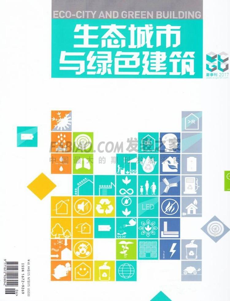 生态城市与绿色建筑杂志