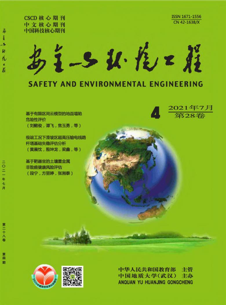 安全与环境工程杂志