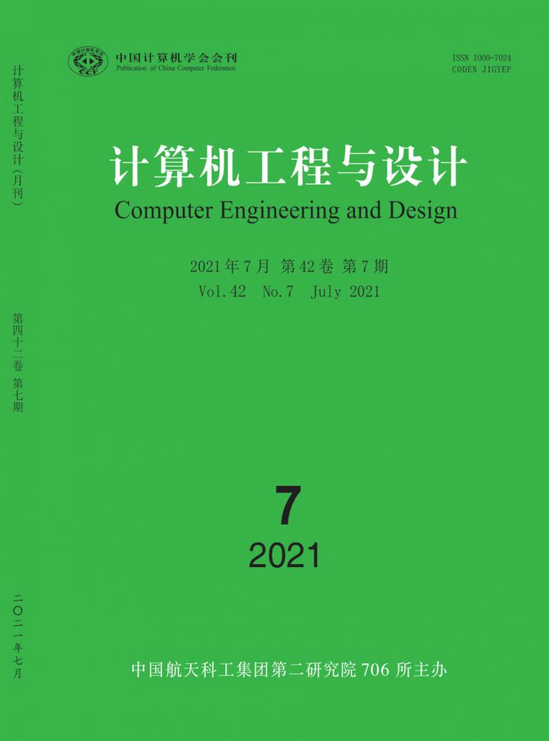 计算机工程与设计杂志