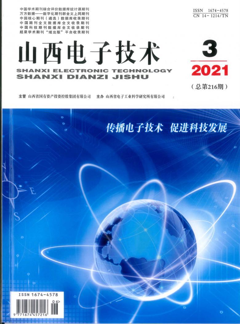 山西电子技术杂志