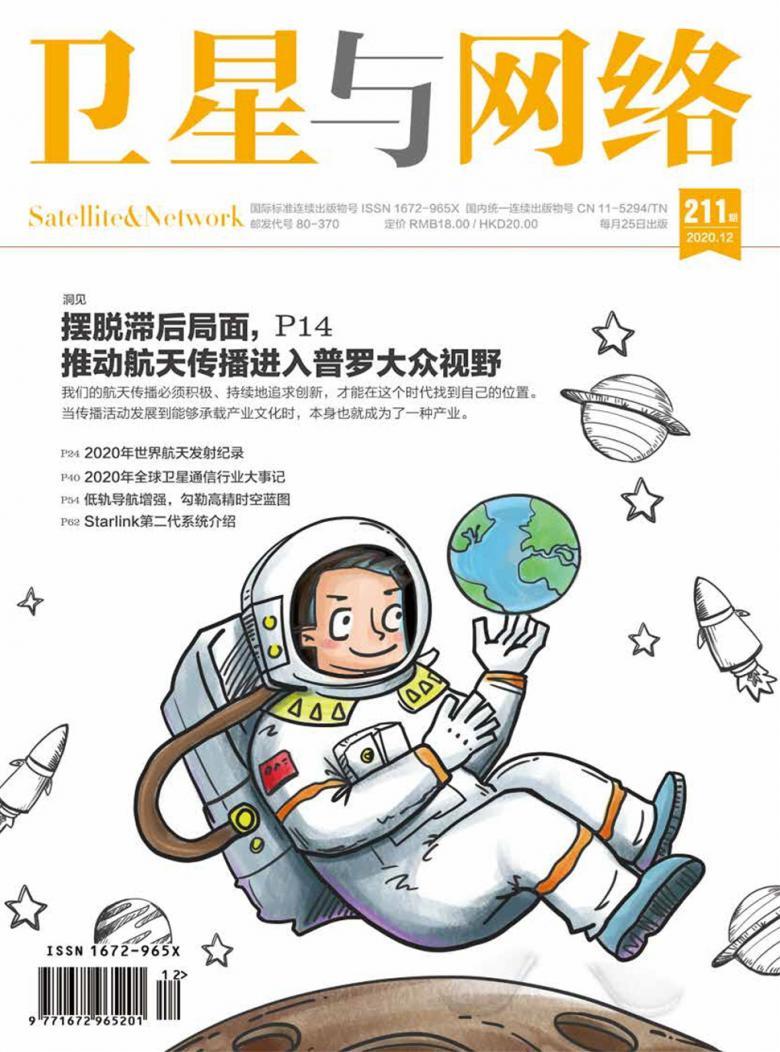 卫星与网络杂志