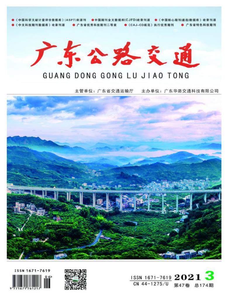 广东公路交通杂志
