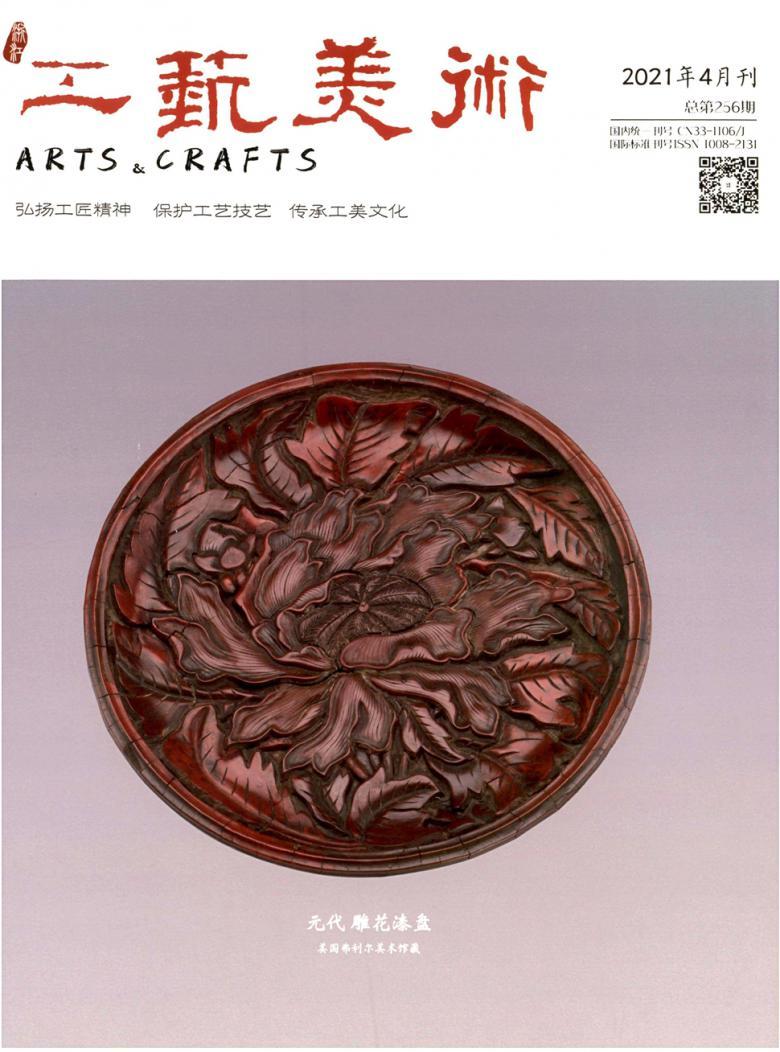 浙江工艺美术杂志