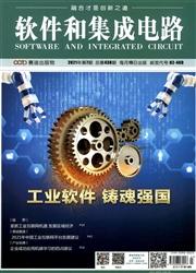 软件和集成电路杂志